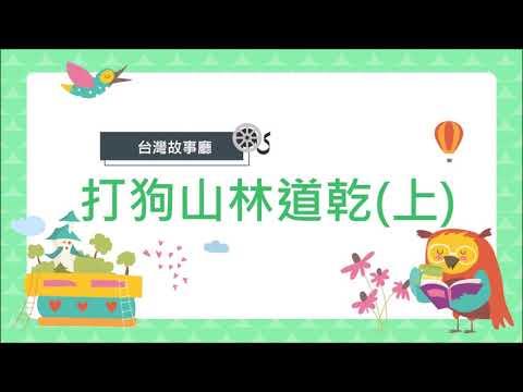 【台灣故事廳】打狗山林道乾_上