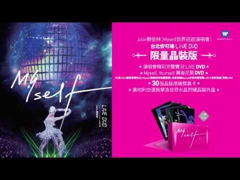 蔡依林 Jolin Tsai - Myself 世界巡迴演唱會 Live DVD 宣傳ID