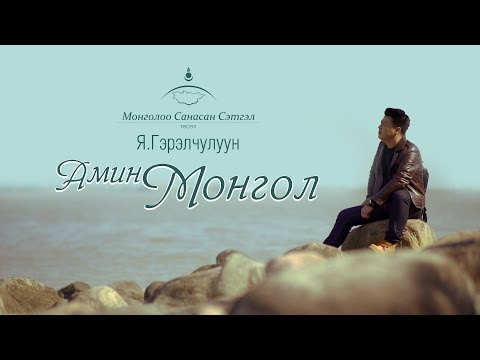 Gerelchuluun - Amin Mongol / Official Music Video 2018