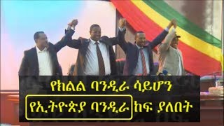 "Prime Minister Abiy Ahmed's Speech in Jigjiga (""Ethiopia Hagere"" music) 