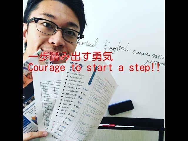 一歩踏み出す勇気! Courage to start a step!!