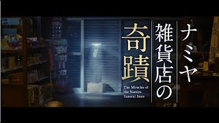 Nonton THE MIRACLES OF THE NAMIYA GENERAL STORE Trailer #1 | In Cinemas 05.10.2017 Film Subtitle Indonesia Streaming Movie Download