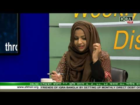 Weekly Discussion Full With Sabia Kamali and Zenib Jalil 12072017 (видео)