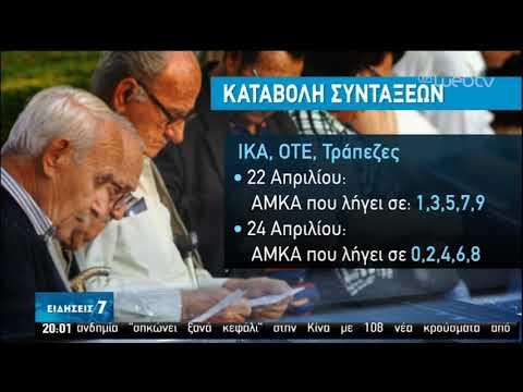 Ημερομηνίες καταβολής συντάξεων & πληρωμές της Μ. Εβδομάδας   13/04/2020   ΕΡΤ