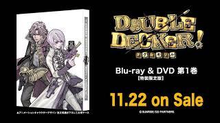 『DOUBLE DECKER! ダグ&キリル』 Blu-ray & DVD 第1巻/スペシャルCD 【試聴用サンプルボイス】