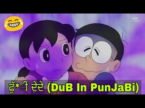 *ਫੁੱਦੀ ਦੇਦੇ* - Doraemon Dubbed In Punjabi Serious Very Funny Reactions || BesT MaKeR
