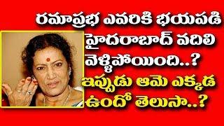 Video నటి రమాప్రభకు ఏమైందో తెలిస్తే కన్నీళ్ళు ఆగవు| Senior Actress Ramaprabha's Pathetic Real Life Story MP3, 3GP, MP4, WEBM, AVI, FLV Januari 2018