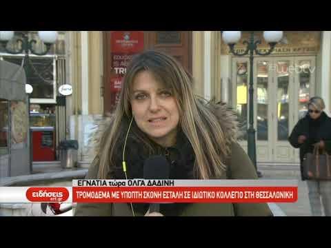 Τρομοδέμα με ύποπτη σκόνη εστάλη σε ιδιωτικό κολλέγιο στη Θεσσαλονίκη | 11/01/2019 | ΕΡΤ