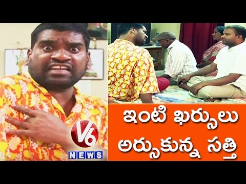 Bithiri Sathi On Home Expenses | Funny Conversation Over Currency Problems