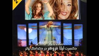 Leila Forouhar - Chee Seda Konam Toro (Concert) |لیلا فروهر - چی صدا کنم تو رو