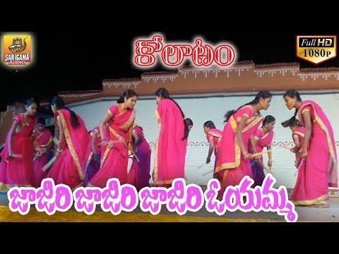 Video Jajiri Jajiri Kolatam Song | Private Folk Songs | Janapada Geethalu Telugu | Telangana Folk Songs download in MP3, 3GP, MP4, WEBM, AVI, FLV January 2017
