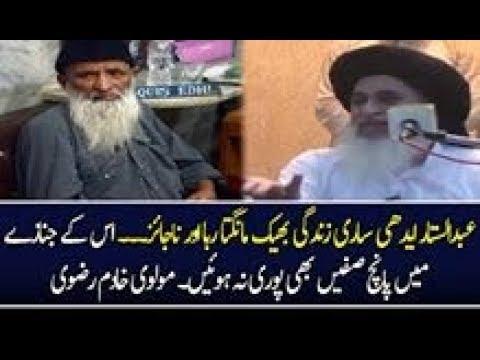 Khadim hussain Rizvi about Abdul sattar Edhi (видео)