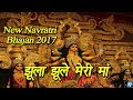 New Bhajan Navratri    Jhula jhule Meri Maa    New Latest Navratri Bhajan 2017