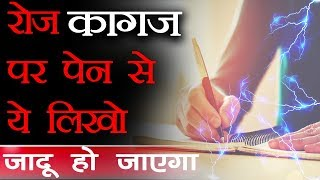 लॉ ऑफ़ अट्रैक्शन की शक्तियाँ   Law of Attraction - Various Techniques Explained