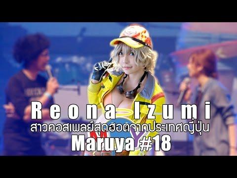 Maruya #18 | Reona Izumi สาวคอสเพลย์เยอร์สุดฮอตจากญี่ปุ่น
