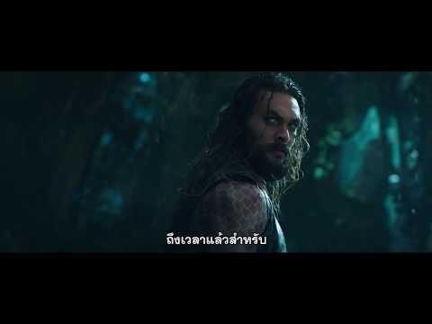 Aquaman - Wave Number 1 Review (ซับไทย)