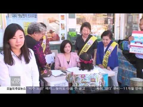 한인사회 소식  10.14.16 KBS America News