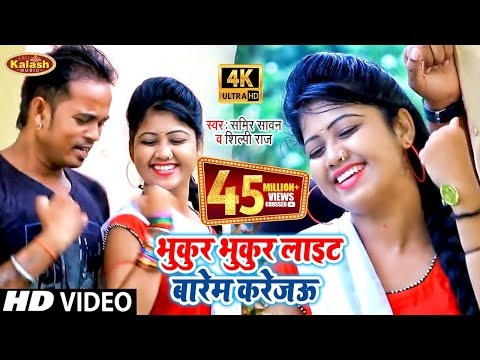 Video भुकुर भुकुर लाइट बारेम करेजऊ  Bhukur Bhukur Light Barem Karejau download in MP3, 3GP, MP4, WEBM, AVI, FLV January 2017