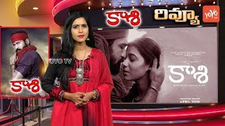 Video Kaasi Movie Review | Kashi Telugu Movie | Vijay Antony | Kiruthiga Udhayanidhi | YOYO TV Channel MP3, 3GP, MP4, WEBM, AVI, FLV Mei 2018