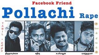 நடுங்க வைக்கும் பொள்ளாச்சி பாலியல் வழக்கு   Pollachi Rape Case   200 Rape Videos   Pokkisham   Vicky
