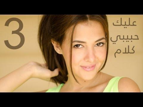 """دنيا سمير غانم تطرح أغنية """"عليك حبيبي كلام"""" ثالث أغاني ألبومها"""