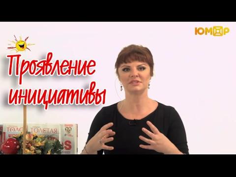 Наталья Толстая - Проявление инициативы