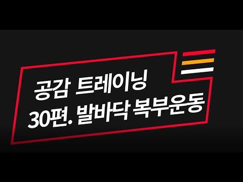 [공감트레이닝] 30편 : 발바닥 복부운동