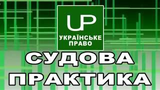 Судова практика. Українське право. Випуск від 2018-05-28