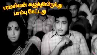 Video Paramasivan Kaluthilrunthu-பரமசிவன்கழுத்திருந்துபாம்புகேட்டது-T M Soundarrajan  Hit Life Sad Song MP3, 3GP, MP4, WEBM, AVI, FLV Juni 2019