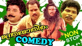 Video Non Stop Comedy | Manthramothiram Comedy Movie | Comedy Scenes MP3, 3GP, MP4, WEBM, AVI, FLV Januari 2019