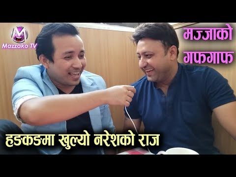 ('मस्ती गरेको मात्रै देखें, मेहनत देखेनन् :  Naresh Bhattarai @Hongkong || Mazzako TV - Duration: 17 minutes.)