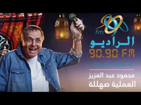"""اسمع- محمود عبد العزيز يعود للغناء بـ """"عسلية"""""""