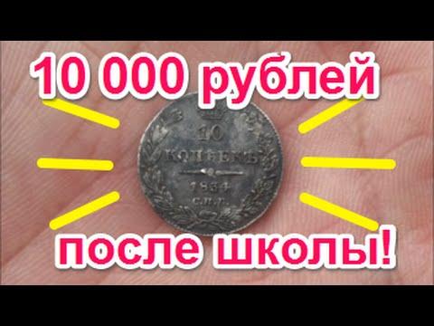 Сюрприз от Михаила. 10 000 за три часа копа! (видео)