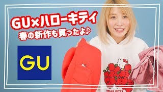 GU購入品♡春の新作とハローキティコラボが可愛すぎる♡!!
