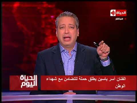 """تامر أمين يعلن تضامنه مع حملة آسر ياسين لتحية الشهداء """"تعظيم سلام"""""""