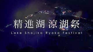 """精進湖涼湖祭・精進湖音楽祭 木暮 """"shake"""" 武彦 & 花火"""