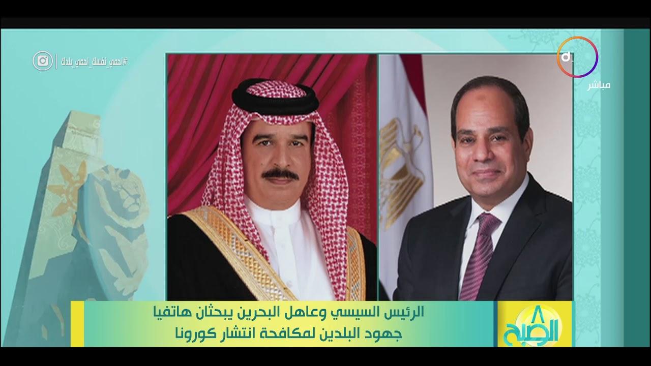 8 الصبح - الرئيس السيسي وعاهل البحرين يبحثان هاتفيا جهود البلدين لمكافحة انتشار كورونا