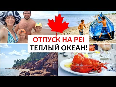 ОТПУСК КУПАЕМСЯ В ОКЕАНЕ Принке Едвард Исланд лучшие пляжи в Канаде развлечения рестораны