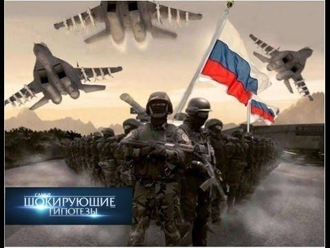 Самые шокирующие гипотезы (Армии народов мира) 06.04.2017
