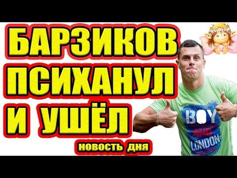 Дом 2 НОВОСТИ - Эфир 16.01.2017 (16 января 2017) - DomaVideo.Ru