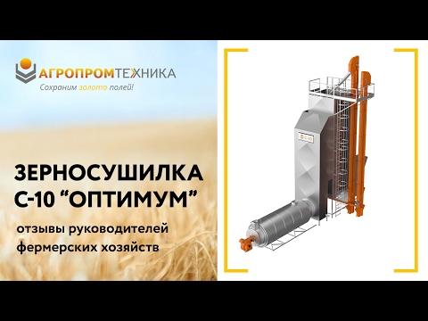 Отзывы о зерносушилке С-10 в Омской области руководителей фермерских хозяйств