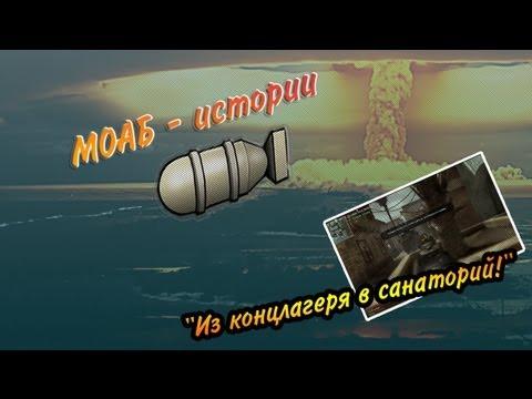 MOAB - истории от Диего #2. \