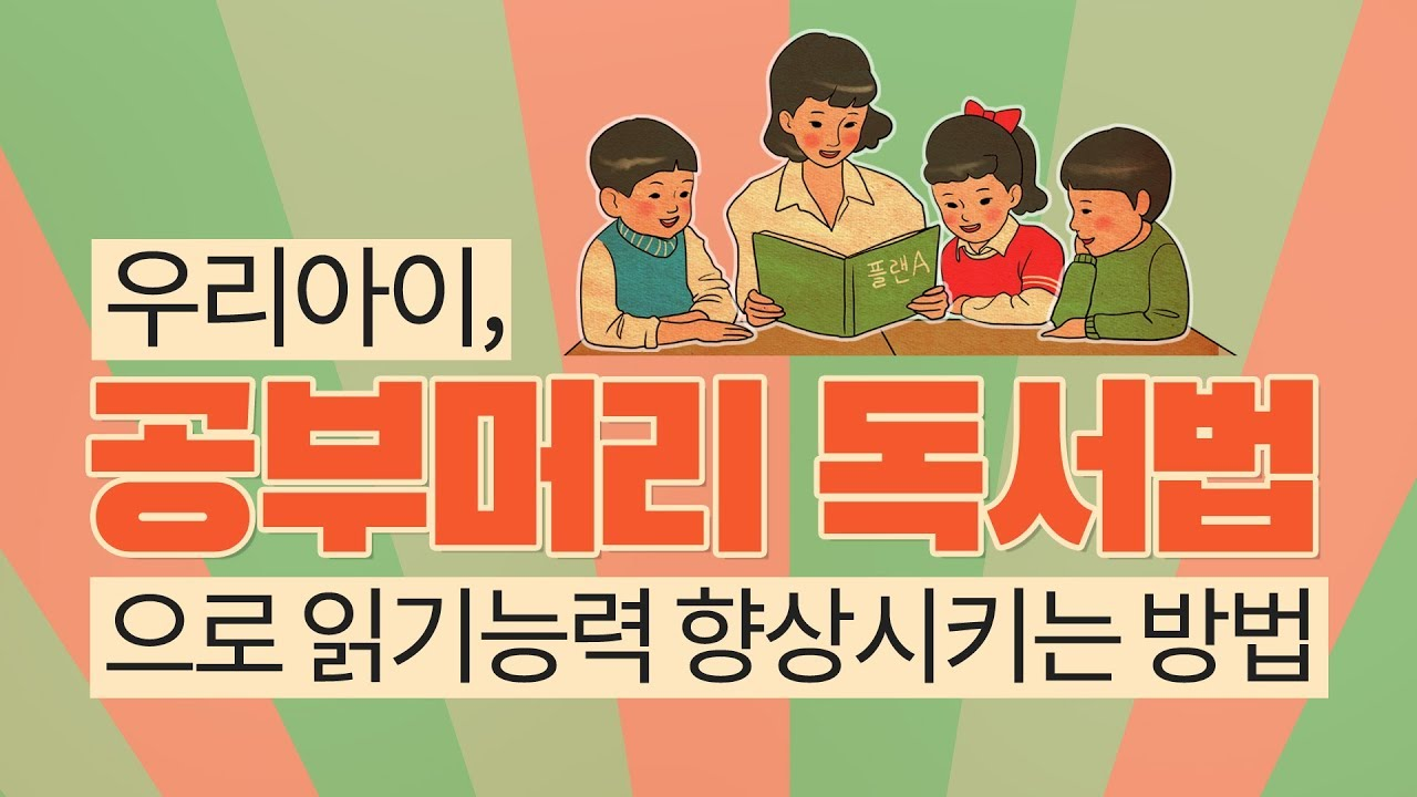 우리아이, 공부머리 독서법으로 읽기능력 향상시키는 방법