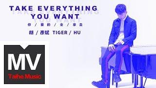 Download Video 胡彥斌 Tiger Hu 【你要的全拿走 Take Everything You Want】 HD 官方高清完整版 MV MP3 3GP MP4