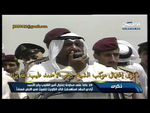 ذكرى إغتيال موكب الشيخ جابر الأحمد طيب الله ثراه