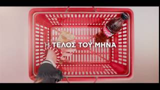 Video Coca-Cola | Δείπνο στην αρχή και στο τέλος του μήνα | #tastethefeeling MP3, 3GP, MP4, WEBM, AVI, FLV April 2017