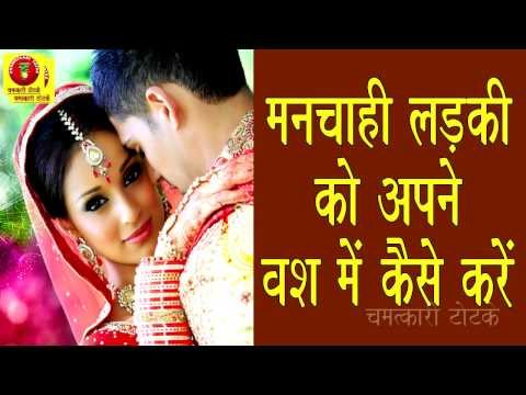 Video Ladki Ko Vash Me Karne Ka Mantra लड़की को मंत्र से पटाये Latest Tips download in MP3, 3GP, MP4, WEBM, AVI, FLV January 2017