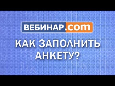 Как заполнить анкету на Вебинар.com