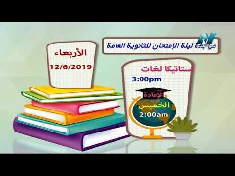 جدول البرامج التعليمية الأربعاء الموافق 12-06-2019 ( أحياء - Statics - استاتيكا )