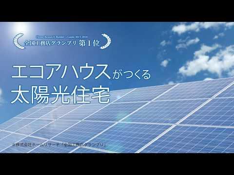 江別に太陽光住宅モデルハウスが完成